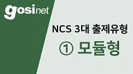 /Upload/100/lec/모듈형1(1).png
